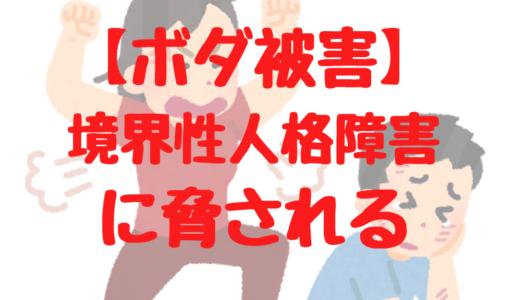 【ボダ被害】境界性パーソナリティ障害(境界性人格障害)者に脅される場合の対処法