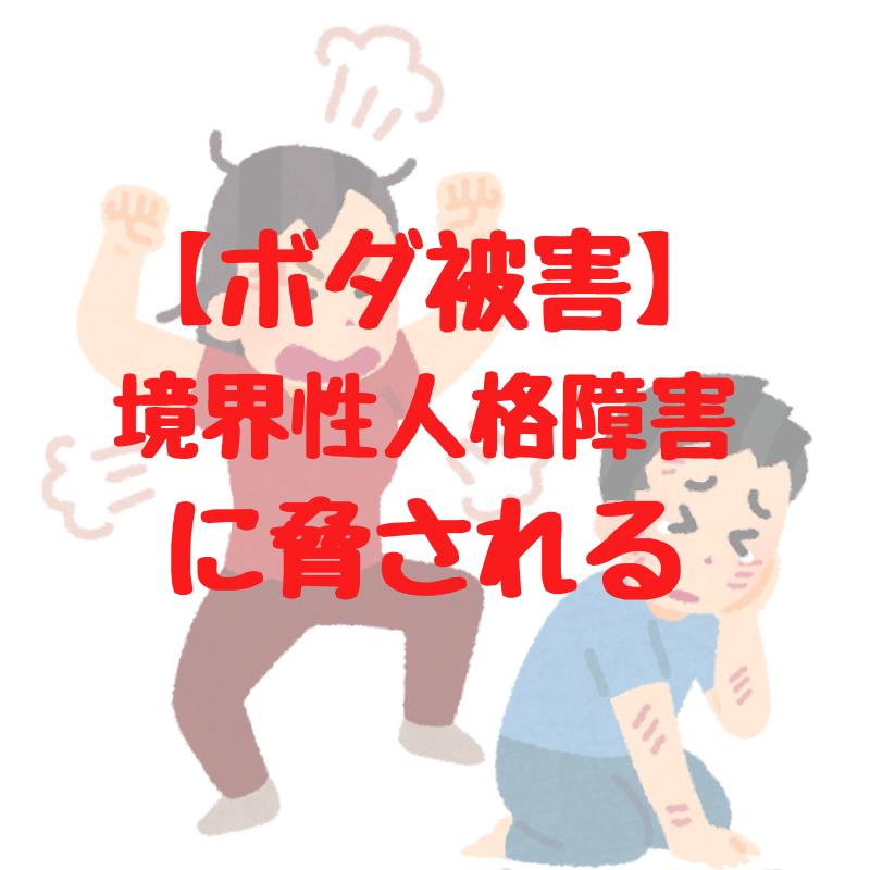 【ボダ被害】 境界性人格障害 (境界性パーソナリティ障害) に浮気を疑われる場合の対処法