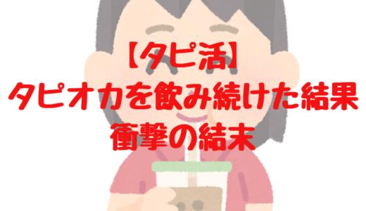 【タピ活】タピオカを飲み続けた結果…衝撃の結末に【腸閉塞】