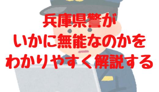 【女子中学生補導事件】兵庫県警がいかに無能で危険なのかをわかりやすく解説する