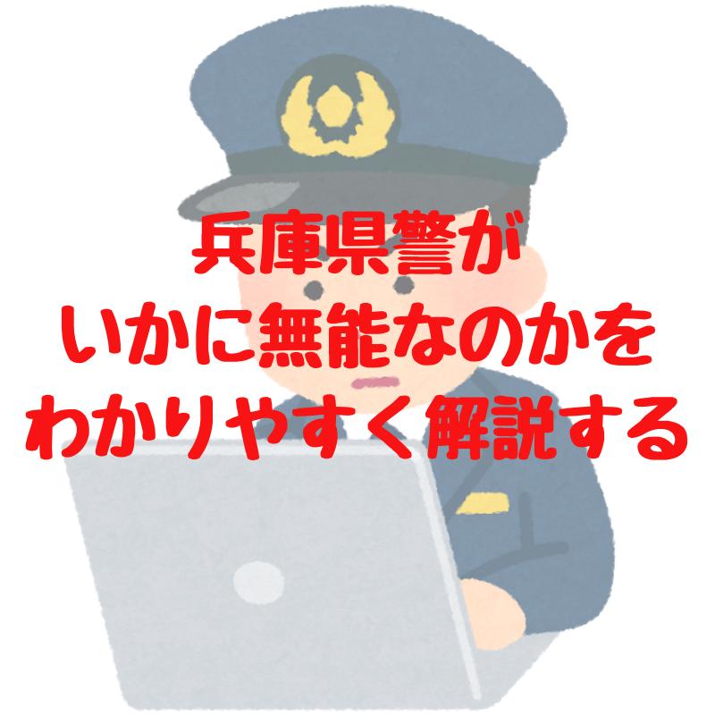 【女子中学生補導事件】兵庫県警がいかに無能で危険なのかをわかりやすく解説する【不正なプログラム・ブラクラ】