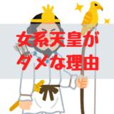 女系天皇に賛成=天皇制を潰す事。女系天皇がダメな7つの理由