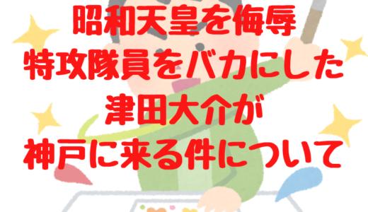 国も関与する展示会で昭和天皇を侮辱、特攻隊員をバカにした展示をした津田大介が神戸に来る件について