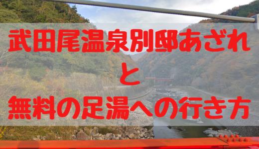 武田尾温泉「別邸あざれ」と「無料の足湯」への行き方