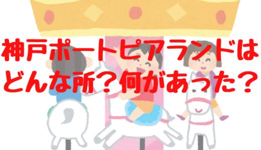 神戸ポートピアランドとはどんな所?何があった?
