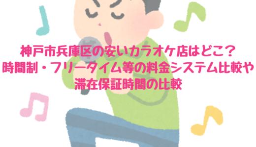 神戸市兵庫区の安いカラオケ店はどこ?料金や滞在保証時間の比較