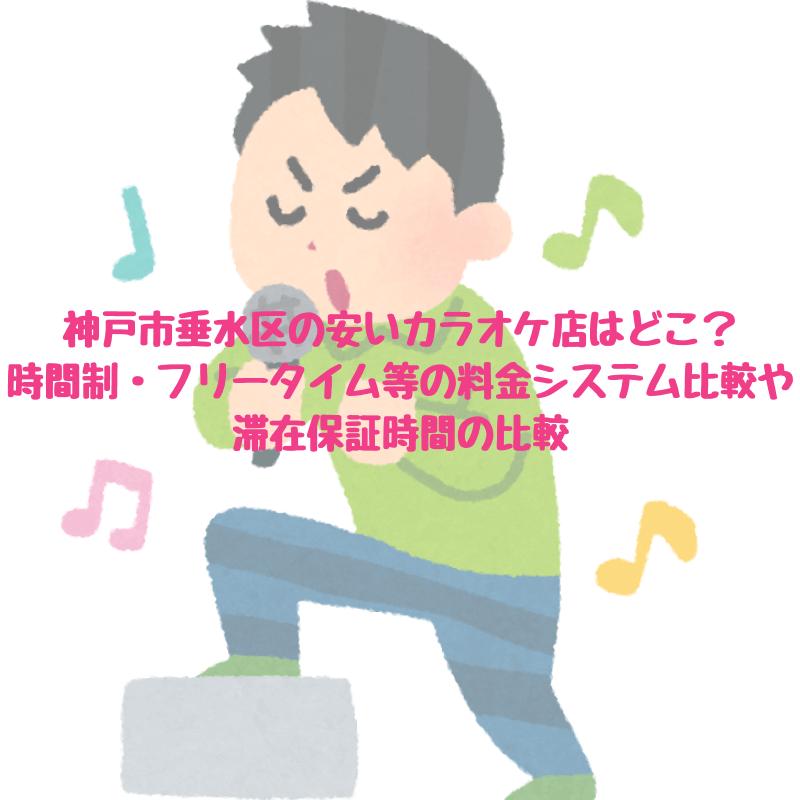 神戸市垂水区の安いカラオケ店はどこ?時間制・フリータイム等の料金システム比較や滞在保証時間の比較