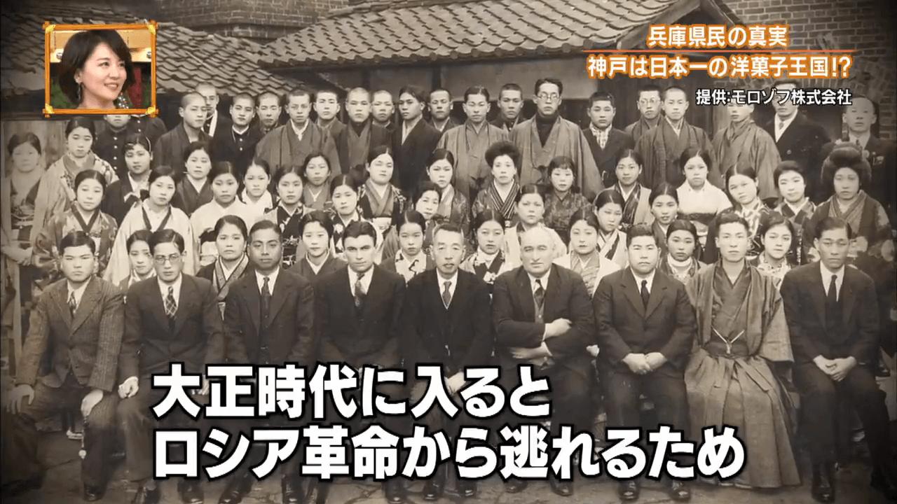 大正時代にロシア革命から逃れ日本へ亡命した菓子職人のゴンチャロフとモロゾフ