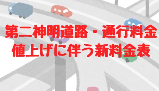 【2019年4月】第二神明道路の通行料金改定・値上げに伴う新料金表