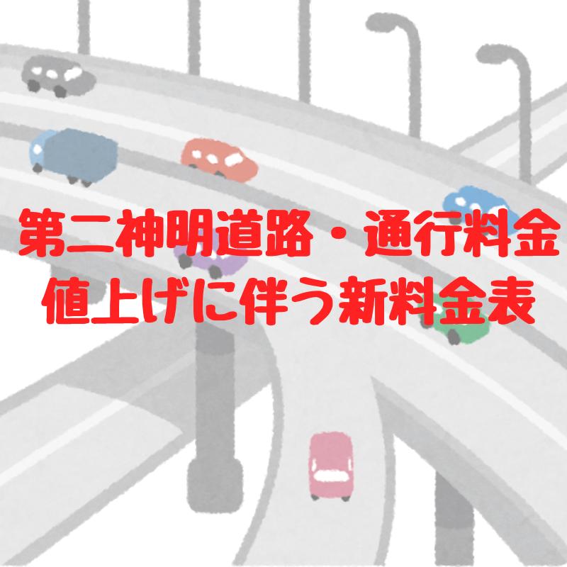 2019年4月以降の第二神明道路・通行料金値上げに伴う新料金表