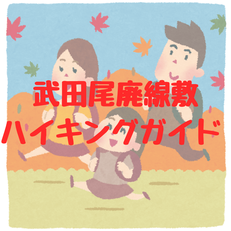武田尾廃線敷ハイキングコースガイド