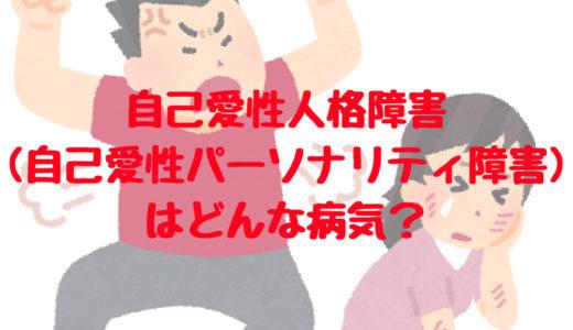 【モラハラ・DV・暴力・ストーカー】自己愛性パーソナリティ障害(人格障害)はどんな病気?どんな症状?治る?治らない?