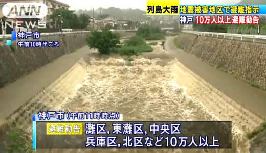 【平成30年7月西日本豪雨】神戸市内の避難勧告や土砂崩れ、通行止め(解除)、迂回路まとめ