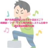 神戸市西区の安いカラオケ店はどこ?時間制・フリータイム等の料金システム比較や滞在保証時間の比較