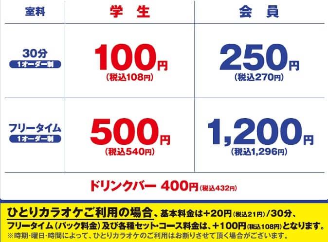 カラオケ コート・ダジュール玉津インター店の料金システム表