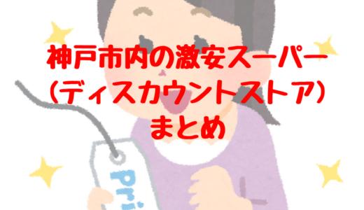 神戸市内の激安スーパー(ディスカウントストア)まとめ