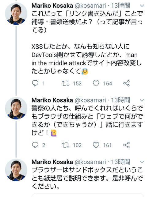 兵庫県警小阪まり子kosakamarikojavascript
