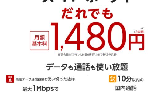 【コスパ最強】楽天モバイルなら月々1500円で高速通信し放題!10分間通話無料!