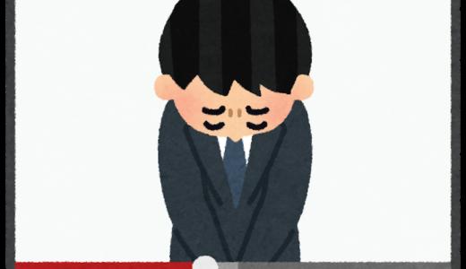 宮迫博之と田村亮の謝罪会見における反応まとめ