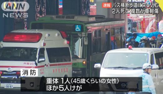【神戸】JR三ノ宮駅・阪急三宮駅間の高架下で神戸市営バスが暴走し横断歩道に突っ込む事故、多数の死傷者。原因はアクセルとブレーキの踏み間違え?糖尿で意識喪失?